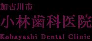 加古川市のインプラント・歯周病が得意な歯医者『小林歯科医院』